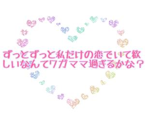 feelings, japanese, and kawaii image