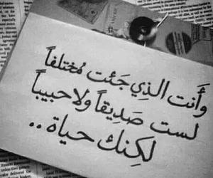 life, عربي, and اصدقاء image