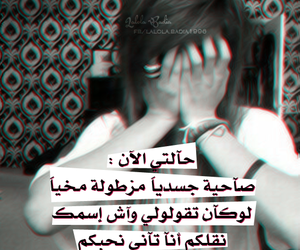 alone, arabic, and girl image