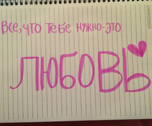 all you need is love, russian, and quote image