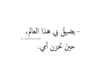 عربي and امي image