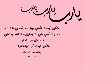 عربي, الله, and دعاء image