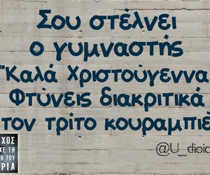 greek, greek quotes, and κουραμπιες image