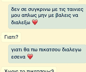 cute text, greek, and message image