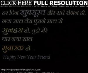 new year messages in hndi image