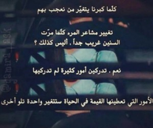 quote, new year, and عربي image