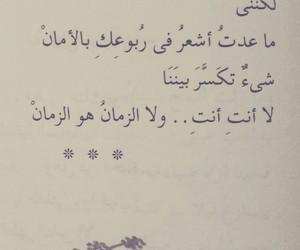 شعر, عطر, and زمان image