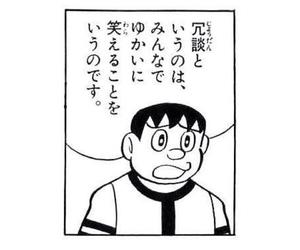 アニメ, 漫画, and ドラえもん image