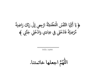 allah, amen, and islam image