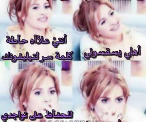 arabic, funny, and hhhhh image