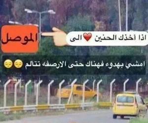 جرح, الموصل, and العراق image