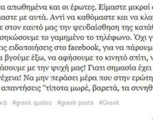 greek quotes, καψούρα, and κοριτσια image