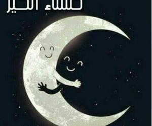 عربي and مساء الخير image