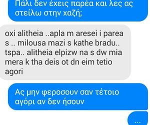 greek, posts, and Ελληνικά image