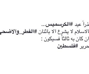 arabic, عربي, and فلسطين image