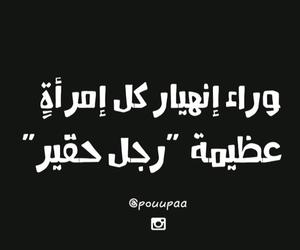 عربي, quote, and ﺭﻣﺰﻳﺎﺕ image