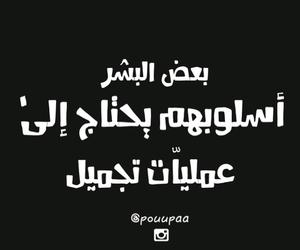 عربي, quote, and عرب image