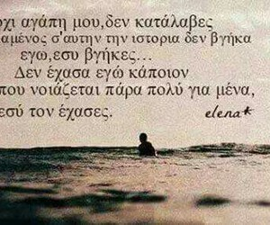 care, Ελληνικά, and quotes image