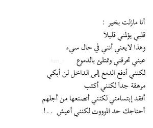 arabic, عربي, and فقد image