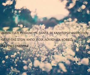 flowers, Ελληνικά, and Ιωαννα Χτζ. image