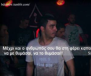 greek quotes and greek hiphop image
