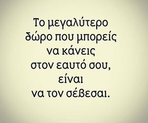 greek quotes, σεβασμος, and Ελληνικά image