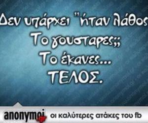 greek quotes, Ελληνικά, and τελος image