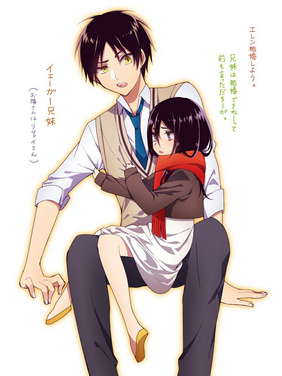 Eren Y La Pequena Mikasa On We Heart It