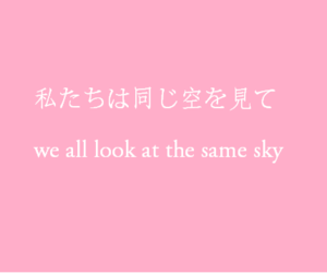 japanese, quote, and sky image