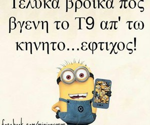 funny, Greece, and minions image