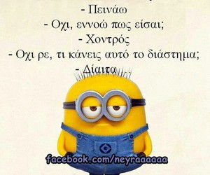 minion, minion greek quotes, and quotes image