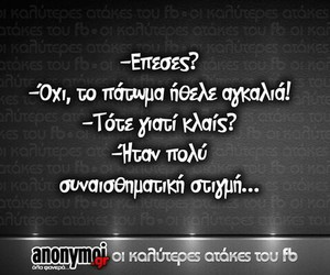 funny greek quotes and αστεία image