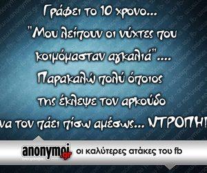 funny, greek, and αστεία image
