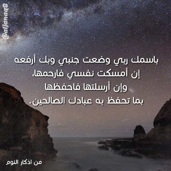 Image about السلفيه in Islamic Quotes and Beautiful things by Maha El Baghir