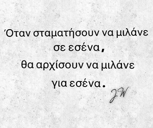 greek, people, and quote image