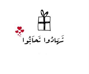 gift, islam, and حديث شريف image
