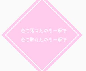 kawaii, 可愛い, and ポエム image