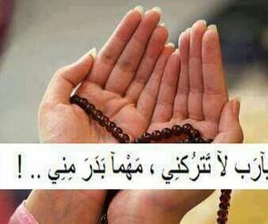 allah, islamic, and اقتباس image