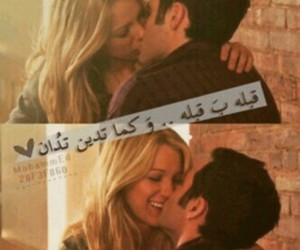 arabic, ask, and couple image