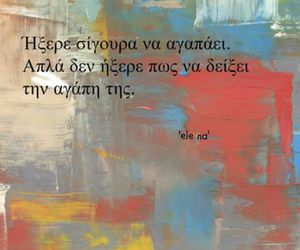 greek quotes, Ελληνικά, and quotes image