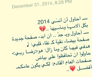 2015, عربي, and كلمات image