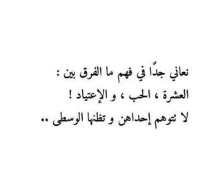 عربي and حب image