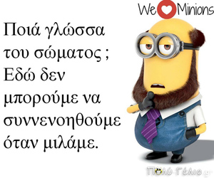 minions, greek, and life image