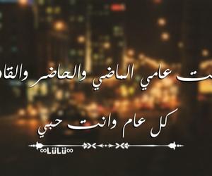 arabic, كلمات, and حب image