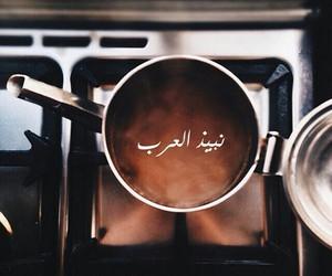 عربي, عرب, and قهوة image