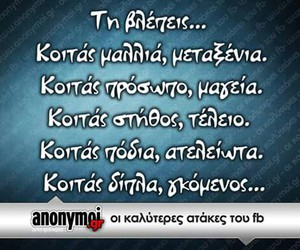 boyfriend, funny, and greek quotes image