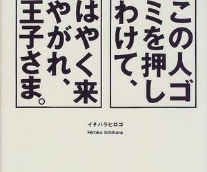 words and イチハラヒロコ image