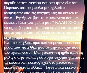 greek, him, and quotes image