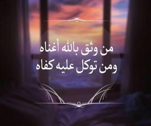 hope, islam, and allah image