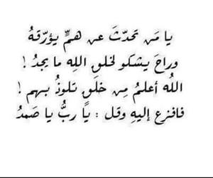 عربي, قوة, and يارب image